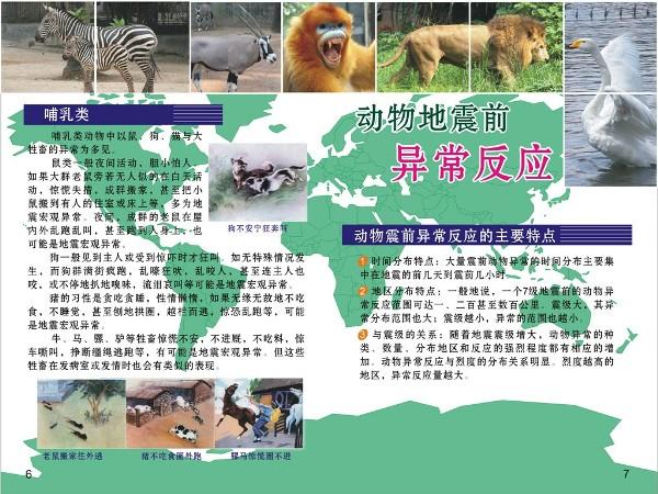 广州动物园动物与地震宣传手册