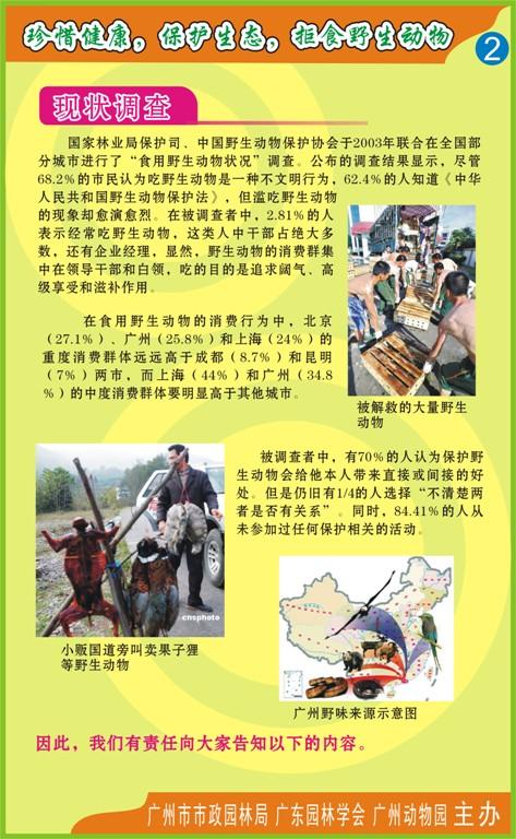 广州动物园拒食野生动物宣传板