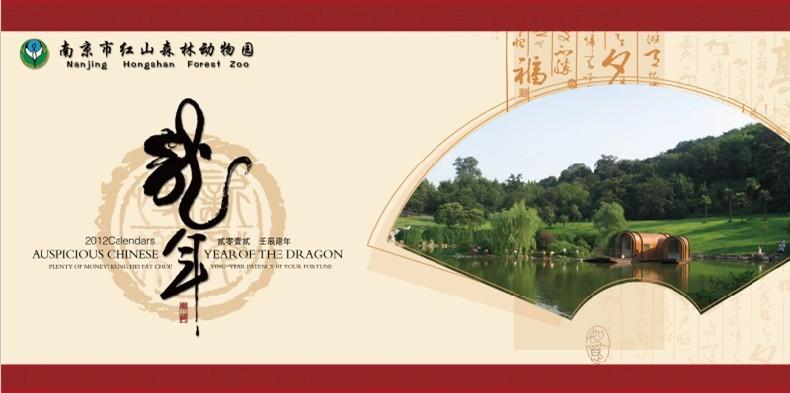 南京红山森林动物园收集台湾azec的ppt材料集