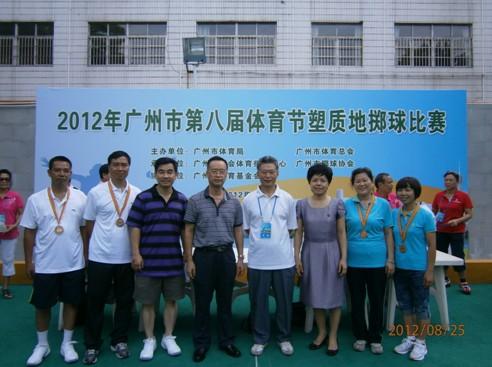 广州动物园参加广州市第八届体育节